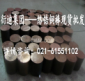 上海C18150铬锆铜,C18150铬锆铜合金