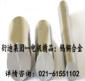 agw70银钨板材,agw70银钨板材规格